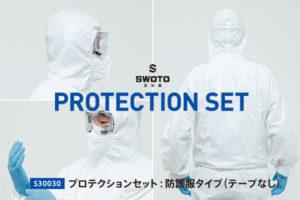 株式会社AZ_<新商品>防護関連商品をセット化!プロテクションセット販売開始!